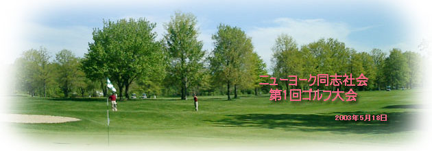 ゴルフ Country Club at Lake MacGrego