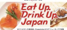 """Eat Up. Drink Up. Japan""イベントのお知らせ"